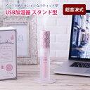 【送料無料】超音波式 USB加...