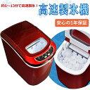 【送料無料】LIVZA 高速製氷機 ICE2200 レッド