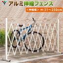 【送料無料】YAMAZEN 山善 アルミアコーディオンフェンス ホワイト KT-25Y WH