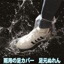 【ネコポス対応】【送料無料】メイダイ 足元ぬれん (使い捨てタイプ)30枚 靴カバー