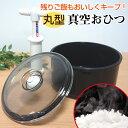 【送料無料】竹炭 丸型真空おひつ 2.2合 ポンプ付き ご飯保存容器 富士パックス SV-3086