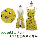 【服飾雑貨】 wasabi エプロン けいととみやけさん