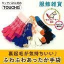 【送料無料】【服飾雑貨】スマホ タッチパネル 使える 手袋 レディース 201-12