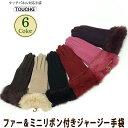 【送料無料】手袋 レディース かわいい スマホ・タッチパネル対応 ジャージー リボン ラビットファー