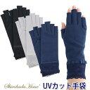 【送料無料】【ネコポス対応】UV手袋 UVカット 指なし レディース 全3色 716-42
