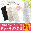 【送料無料】【服飾雑貨】 手のひらメッシュが気持ちいい♪ ドット柄UV手袋 767-30