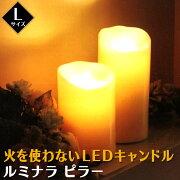 【リラックス】 LEDキャンドル ルミナラ ピラー Lサイズ