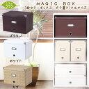 【収納ボックス】 マジックボックス 3段カラーボックス タテ置き/フルサイズ