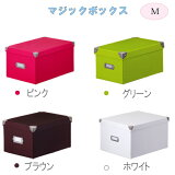 【収納ボックス】 マジックボックス (M)