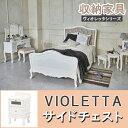 【送料無料】 【収納家具】 ヴィオレッタシリーズ サイドチェスト RCH-1231AW