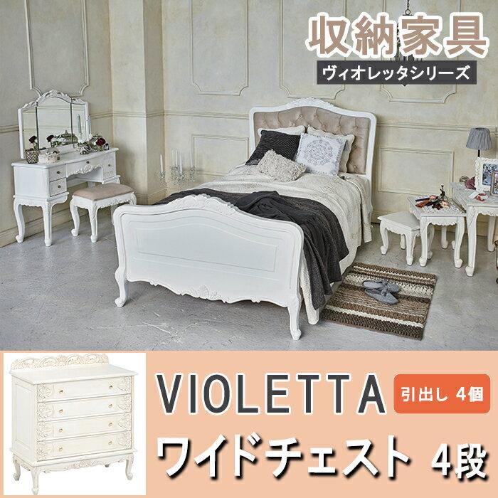 【送料無料】 【収納家具】ヴィオレッタシリーズ ワイドチェスト RCH-1755AW エレガントな彫刻とねこ脚、古くから使い込んだような味わいのアンティーク風ワイドチェスト桜井なあさ