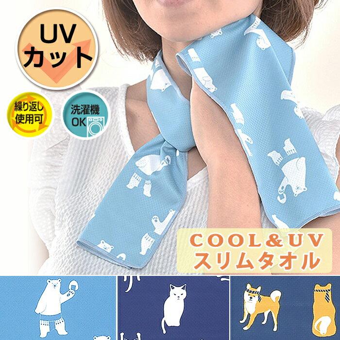 【ネコポス対応】COOL&UV スリムタオル 全3色