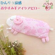 【送料無料】ひんやり涼感 おやすみ羊 アイケアピロー バラの香り