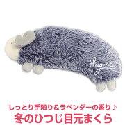 【特価】 おやすみ羊 目元まくら