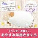 【リラックス】 安眠おやすみ羊 抱きまくら
