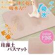 【ランドリー】 珪藻土バスマット Lサイズ(ピンク)