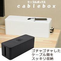 【収納ボックス】ケーブルボックス【日本製】