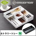 【キッチンツール】【カトラリーケース】【キッチン雑貨 収納 ツール】 カトラリートレー M