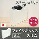 【ステーショナリー】 限定カラー ファイルボックススリム 【日本製】
