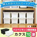 【衣替え】収納ボックス フタ付き 衣装ケース 押入れ収納 限定カラー カクス70 深 収納家具 収納ボックス 収納ケース 収納ボックス 中が透けない
