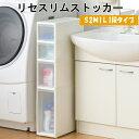 【収納チェスト】 JEJ リセ スリムストッカー S2M1L1段 【日本製】