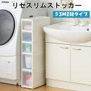 【収納チェスト】 JEJ リセ スリムストッカー S3M2段 【日本製】