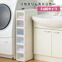 【収納チェスト】 JEJ リセ スリムストッカー S6段 【日本製】