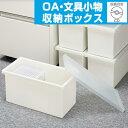 【ステーショナリー】OA・文具小物収納ボックス