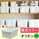 日本製 収納ボックス フタ付き シンプル 白 ホワイト おしゃれ オシャレ 小物 限定カラー オリオン M