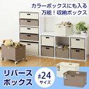 JEJ リバースボックス #24☆収納ケース...