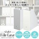 【ステーショナリー】JEJ ステイト ファイルケースワイド
