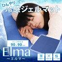 【送料無料】 【リラックス】 ひんやり!冷感ジェルマット Elma 90090