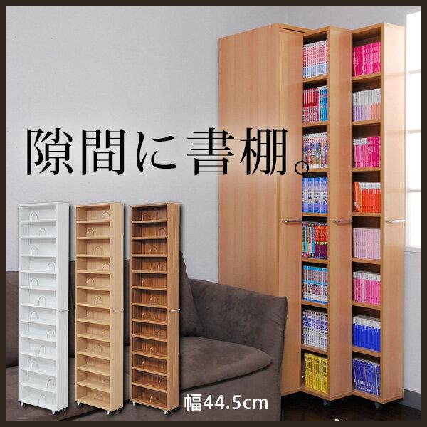 【送料無料】 【収納家具】 1cmピッチ隙間ラック44.5幅 どんなすき間も収納場所に変身!無駄なく使ってお部屋広々。ワードローブなどの隙間にすっきりと入る、1cmピッチ隙間ラック44.5幅。