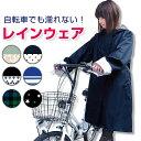 【送料無料】レインウェア 自転車用 レインコート レディース...