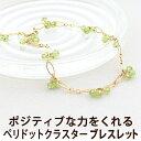 【送料無料】ブレスレット グリーン 天然石 レディース シンプル