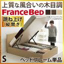 【送料無料】 【ベッド】 フラットヘッドボードベッド 〔グリフィン〕 跳ね上げ縦開き シングル ベッドフレームのみ