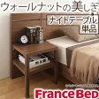【送料無料】 【ベッド】 ウォールナット天然木 ナイトテーブル 〔オースティン〕 【05P28Sep16】