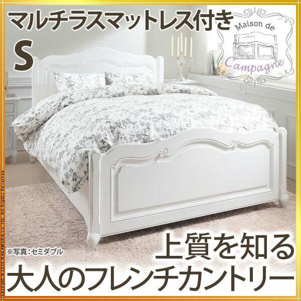 【送料無料】 【ベッド】 メゾンドゥカンパーニュ シングル ベッドフレーム+マルチラススーパースプリングマットレスセット 愛らしくてエレガントな本格フレンチカントリー♪フランスベッド シングル マットレス付き 木製 白 ホワイト アンティーク