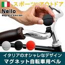 【カー・自転車】 Palomar Nello マグネット自転車用ベル ネロ