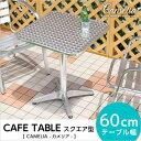 【送料無料】 【ガーデニング】 ガーデンアルミテーブル【カメリア -CAMELIA-】(ガーデン 四角 テーブル 60幅)