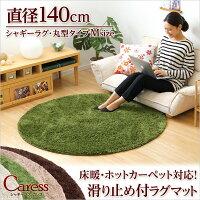 【送料無料】【ラグ】(円形・直径140cm)マイクロファイバーシャギーラグマット【Caress-カレス-(Mサイズ)】