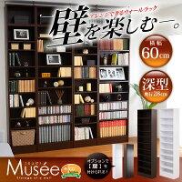 【収納家具】ウォールラック-幅60・深型タイプ-【Musee-ミュゼ-】(天井つっぱり本棚・壁面収納)【送料無料】