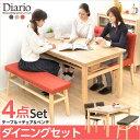 【送料無料】 【テーブル】 ダイニングセット【Diario-ディアリオ-】(4点セット)