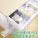 【収納 家具】【ケース/ボックス】チェスト仕切りボックス(15マスタイプ) アイボリー