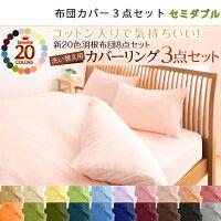 【リラックス】新20色布団カバー3点セットベッドタイプ/和タイプセミダブル【送料無料】