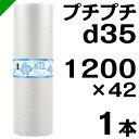 プチプチ ダイエットプチ【d35】1200mm×42M 1巻...