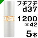 プチプチ ダイエットプチ【d37】1200mm×42M 5...