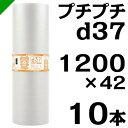 プチプチ ダイエットプチ【d37】1200mm×42M 1...