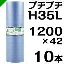 プチプチ エコハーモニー【H35L】1200mm×42M ...