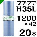 プチプチ エコハーモニー【H35L】1200mm×42M 2...